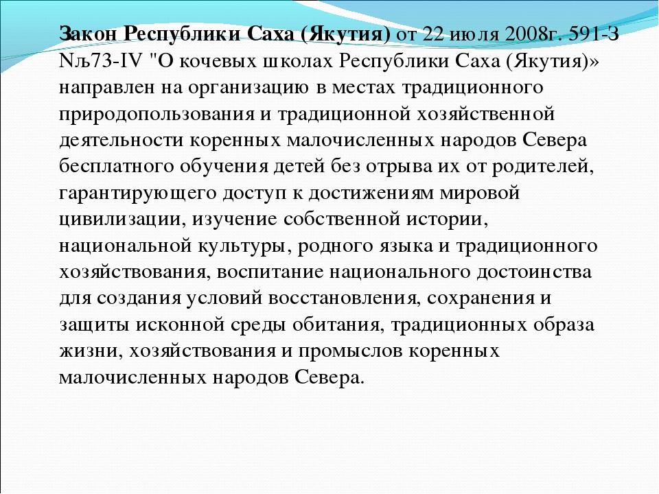 """Закон Республики Саха (Якутия) от 22 июля 2008г. 591-З Nљ73-IV """"О кочевых шк..."""