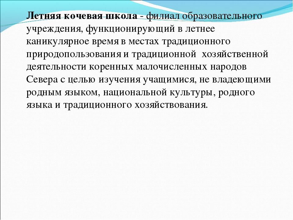 Летняя кочевая школа - филиал образовательного учреждения, функционирующий в...