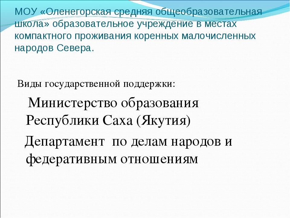 МОУ «Оленегорская средняя общеобразовательная школа» образовательное учрежден...