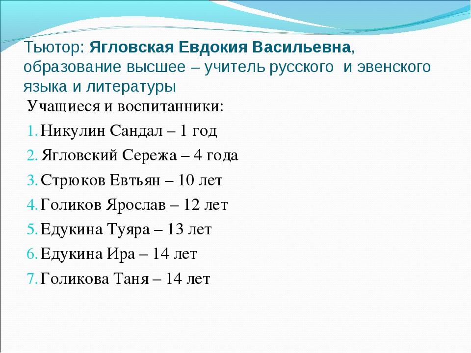 Тьютор: Ягловская Евдокия Васильевна, образование высшее – учитель русского и...