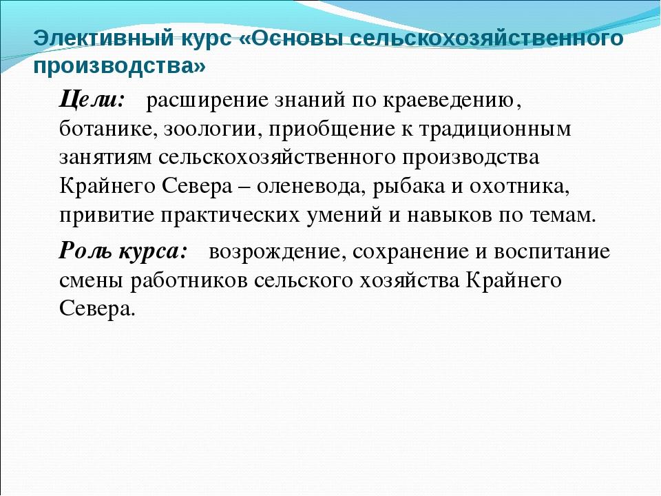 Элективный курс «Основы сельскохозяйственного производства» Цели: расширение...