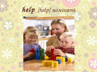 help [help] помогать