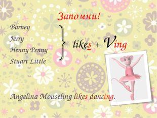 Запомни! Barney Jerry Henny Penny Stuart Little Angelina Mouseling likes danc