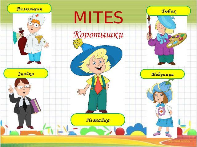 MITES Коротышки Пилюлькин Незнайка Знайка Медуница Тюбик