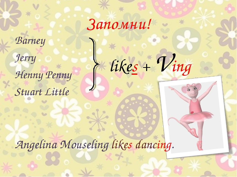 Запомни! Barney Jerry Henny Penny Stuart Little Angelina Mouseling likes danc...