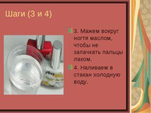 Шаги (3 и 4) 3. Мажем вокруг ногтя маслом, чтобы не запачкать пальцы лаком. 4