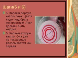 Шаги(5 и 6) 5. Капаем первую каплю лака. Цвета надо подобрать контрастные. Ла