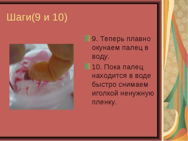 Шаги(9 и 10) 9. Теперь плавно окунаем палец в воду. 10. Пока палец находится...