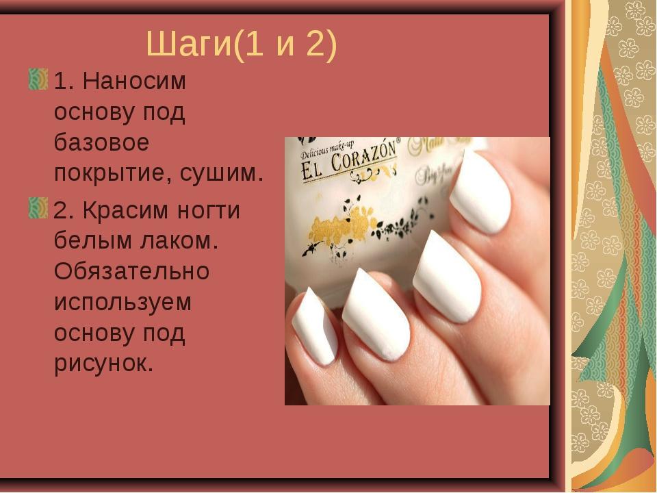 Шаги(1 и 2) 1. Наносим основу под базовое покрытие, сушим. 2. Красим ногти б...
