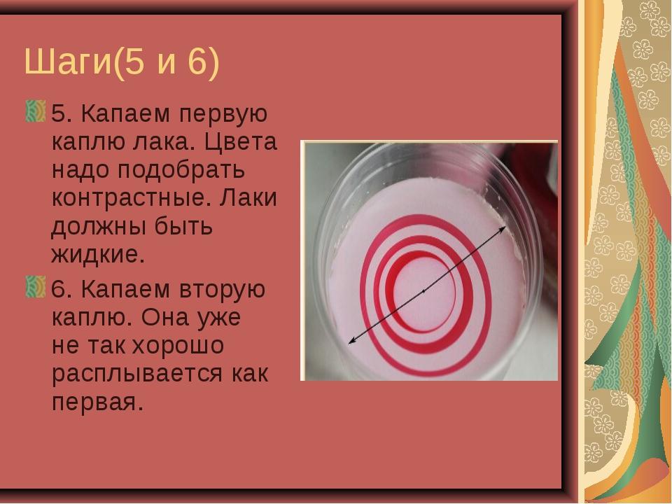 Шаги(5 и 6) 5. Капаем первую каплю лака. Цвета надо подобрать контрастные. Ла...