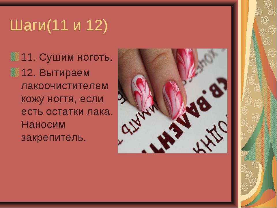 Шаги(11 и 12) 11. Сушим ноготь. 12. Вытираем лакоочистителем кожу ногтя, если...