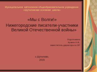 Муниципальное автономное общеобразовательное учреждение «Шутиловская основная