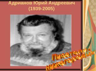 Адрианов Юрий Андреевич (1939-2005)