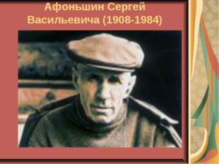 Афоньшин Сергей Васильевича (1908-1984)