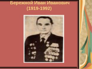Бережной Иван Иванович (1919-1992)