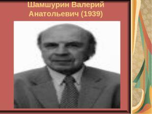 Шамшурин Валерий Анатольевич (1939)