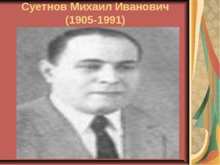 Суетнов Михаил Иванович (1905-1991)