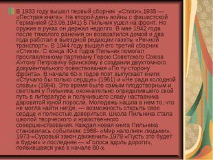 В 1933 году вышел первый сборник «Стихи»,1935 — «Пестрая книга»; На второй де