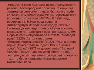 Родился в селе Хватовка (ныне Арзамасского района Нижегородской области).С