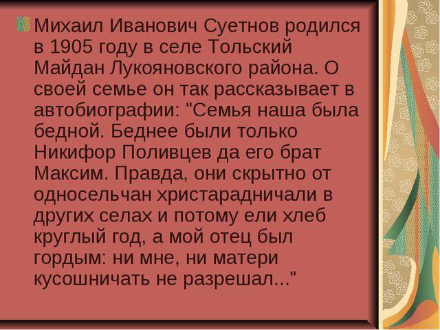 Михаил Иванович Суетнов родился в 1905 году в селе Тольский Майдан Лукояновск...