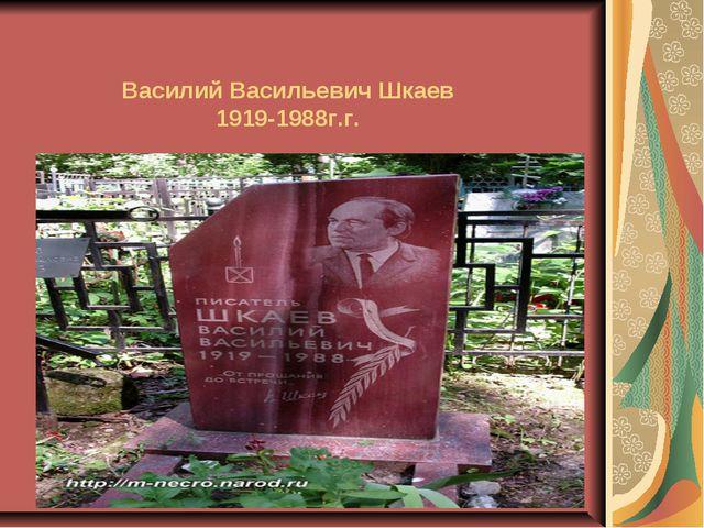 Василий Васильевич Шкаев 1919-1988г.г.