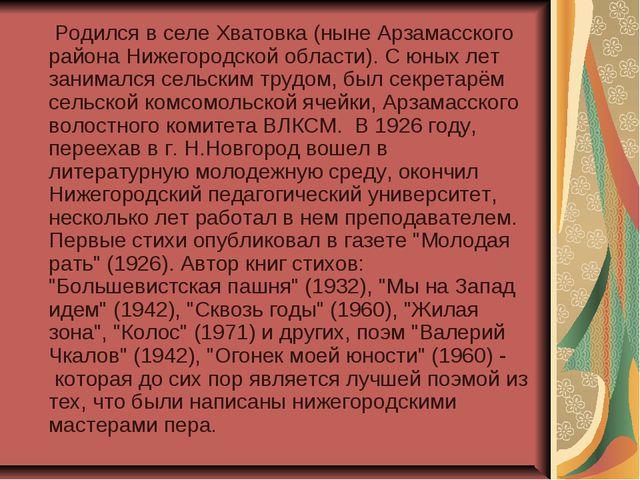 Родился в селе Хватовка (ныне Арзамасского района Нижегородской области).С...