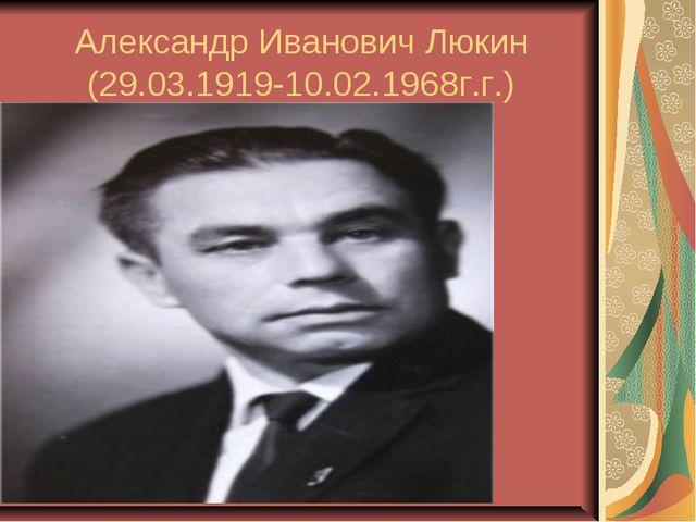 Александр Иванович Люкин (29.03.1919-10.02.1968г.г.)