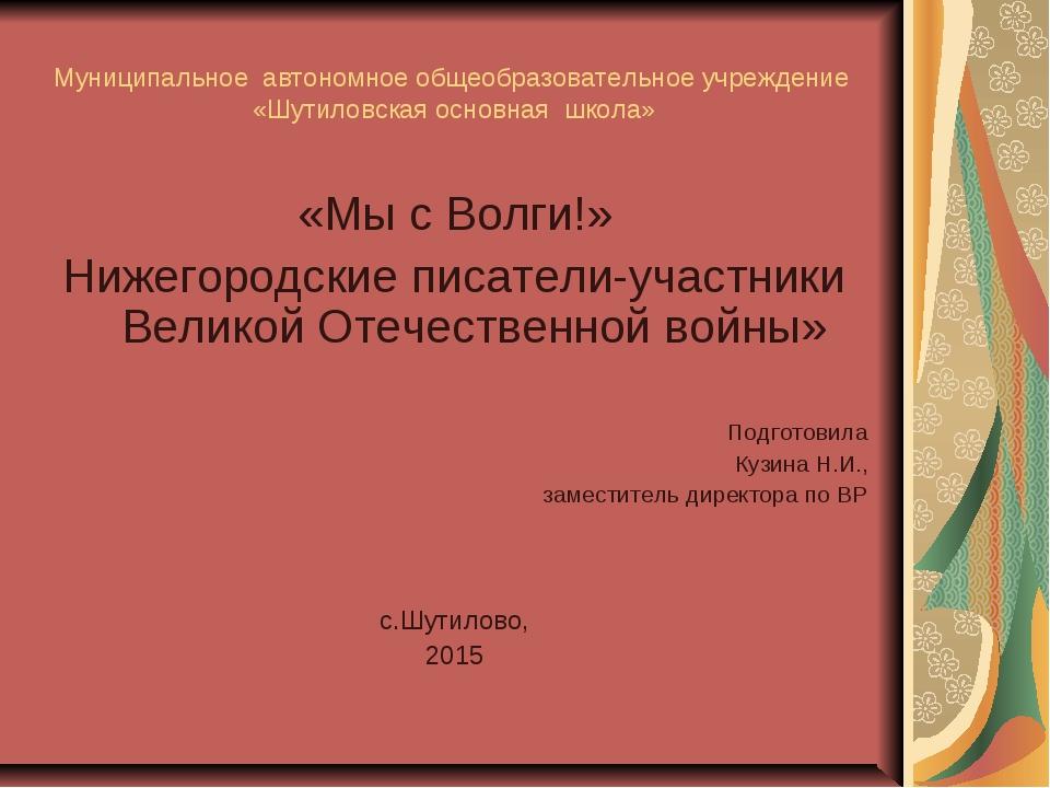 Муниципальное автономное общеобразовательное учреждение «Шутиловская основная...