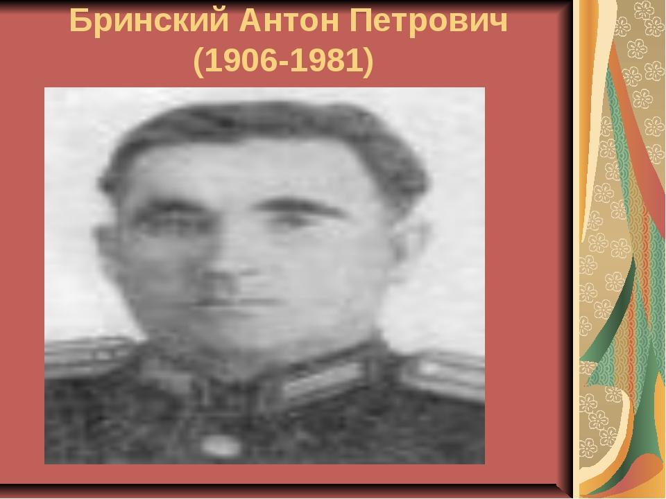 Бринский Антон Петрович (1906-1981)