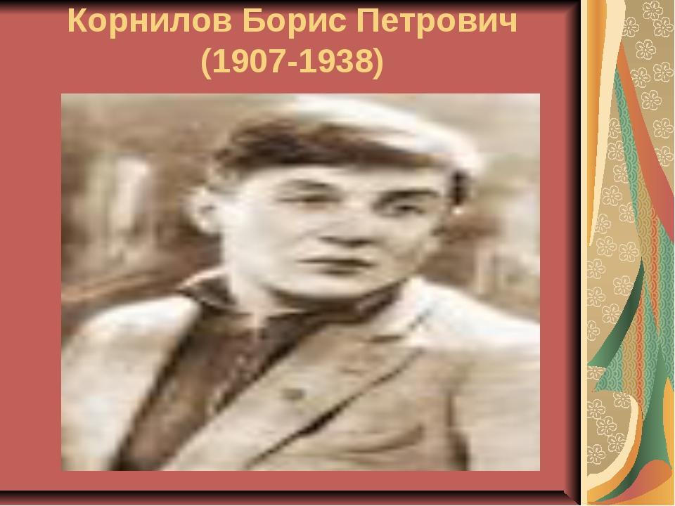 Корнилов Борис Петрович (1907-1938)