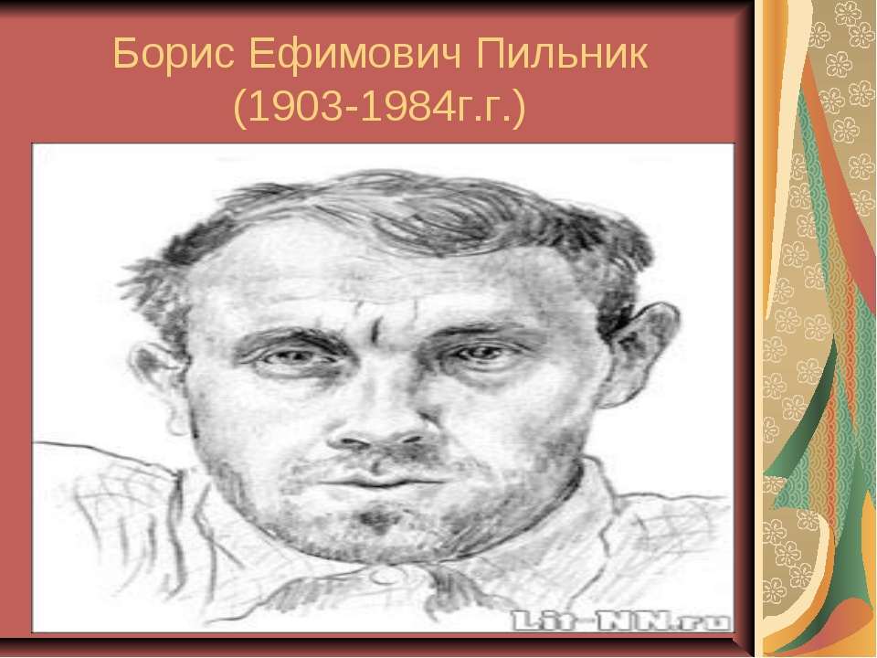 Борис Ефимович Пильник (1903-1984г.г.)