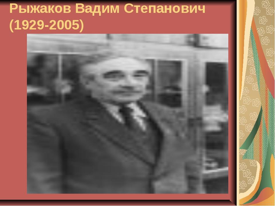 Рыжаков Вадим Степанович (1929-2005)