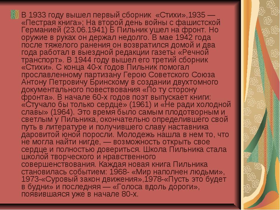 В 1933 году вышел первый сборник «Стихи»,1935 — «Пестрая книга»; На второй де...