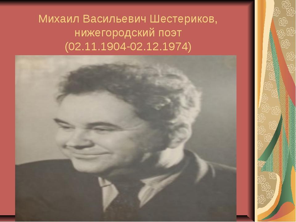 Михаил Васильевич Шестериков, нижегородский поэт (02.11.1904-02.12.1974)