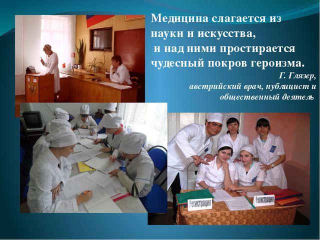 Медицина слагается из науки и искусства, и над ними простирается чудесный пок...
