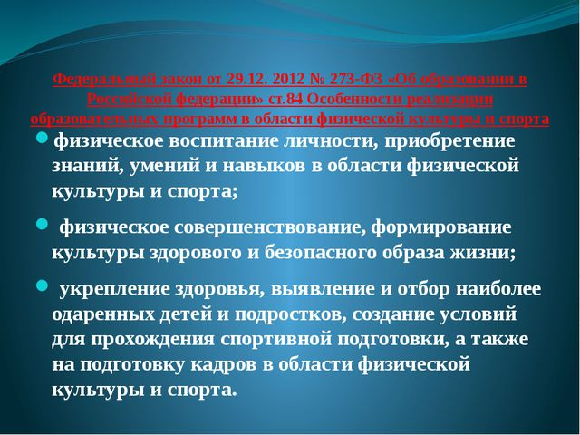 Федеральный закон от 29.12. 2012 № 273-ФЗ «Об образовании в Российской федера...