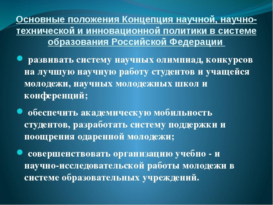 Основные положения Концепция научной, научно-технической и инновационной поли...