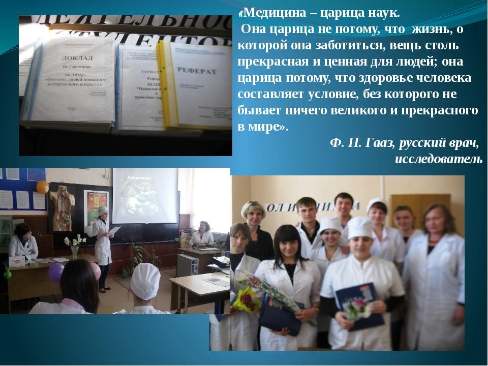 «Медицина – царица наук. Она царица не потому, что жизнь, о которой она забот...