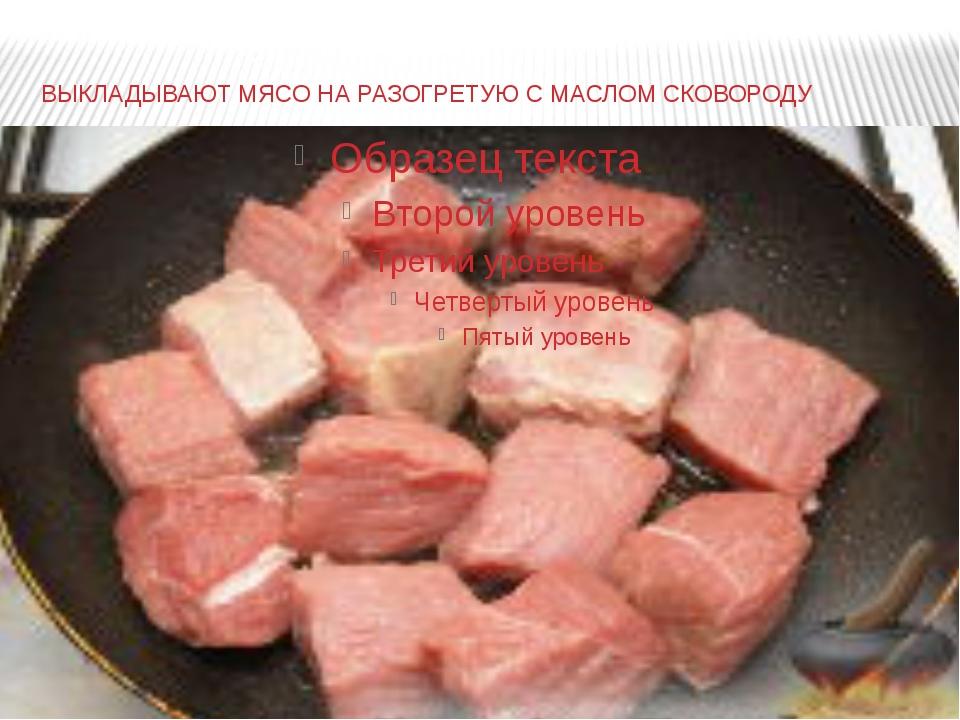 Тушеное мясо технология