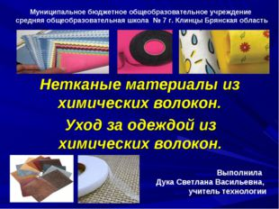 Нетканые материалы из химических волокон. Уход за одеждой из химических волок