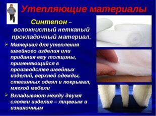 Утепляющие материалы Синтепон – волокнистый нетканый прокладочный материал. М