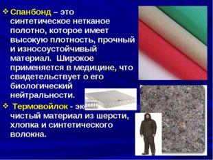 Спанбонд – это синтетическое нетканое полотно, которое имеет высокую плотност
