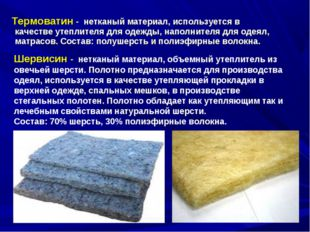 Термоватин- нетканый материал, используется в качестве утеплителя для одежд