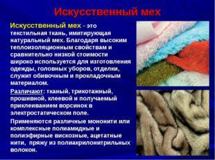 Искусственный мех Искусственный мех - это текстильная ткань, имитирующая нату