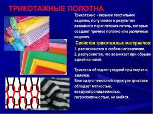 Трикотажно - вязаное текстильное изделие, получаемое в результате взаимного п