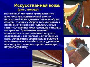 Искусственная кожа (разг.кожзам)— полимерный материал промышленного произв