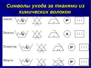 Символы ухода за тканями из химических волокон