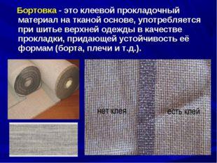 Бортовка- это клеевой прокладочный материал на тканой основе, употребляется