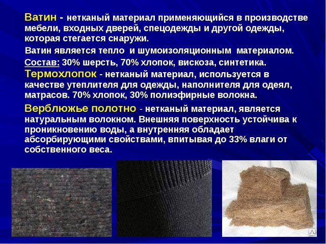 Ватин -нетканый материал применяющийся в производстве мебели, входных двере...