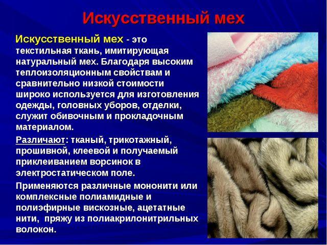 Искусственный мех Искусственный мех - это текстильная ткань, имитирующая нату...